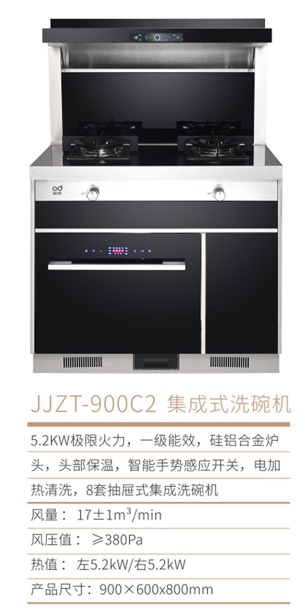 900C2洗碗機.jpg