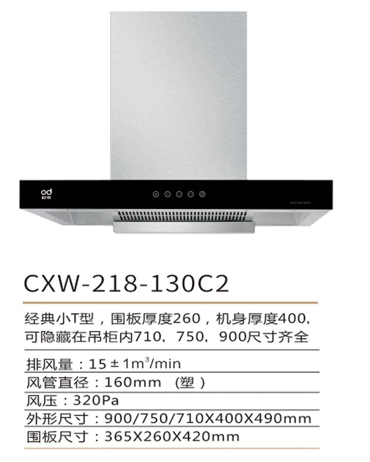 130C2(900,750,710).jpg